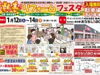 【開催終了】1/12(土)・13(日)・14(祝)《池田支店》新春リフォームフェスタ