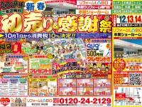 【開催終了】1/12(土)・13(日)・14(祝)《本巣支店》新春 初売り&感謝祭