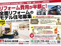 募集終了【リフォーム費用半額!】全面リフォームのモデル住宅募集