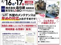 【開催終了】2/16(土)・17(日)外壁塗装大相談会&水まわり特価市