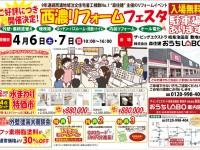【開催終了】4/6(土)・7(日)西濃リフォームフェスタ