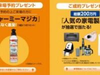【開催終了】6/1-2(土・日) LIXIL 暮らしのリフォーム相談会 in LIXILショールーム