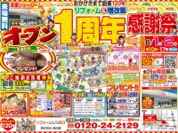 "【開催終了】6/1(土)・2(日)本巣支店オープン1周年""感謝祭"""