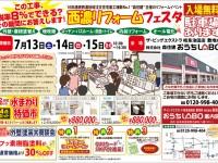 【開催終了】7/13(土)~15(祝・月)西濃リフォームフェスタ