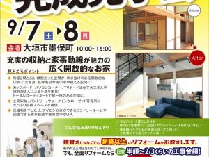 【開催終了】9/7(土)・8(日)ビフォーアフター完成見学会!