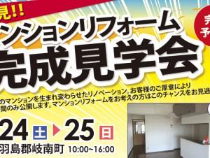 8/24(土)・25(日)マンションリフォーム完成見学会!