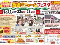 【開催終了】9/21(土)~23(祝・月)西濃リフォームフェスタ