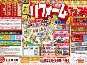 【開催終了】4日間限定!西濃リフォームフェスタ2020