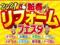 【開催終了】新春リフォームフェスタ2021