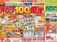 【開催終了】9/1(土)・2(日)本巣支店100日感謝祭