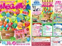 【開催終了】4/22(土)・23(日) MEGA祭りを開催します!