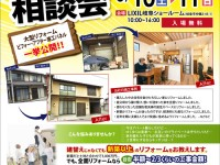 【開催終了】6/10(土)・11(日)大型リフォーム相談会開催!
