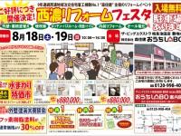 【開催終了】8/18(土)・19(日)西濃リフォームフェスタ
