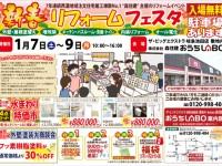 【開催終了】1月7日(土)~9日(祝)新春リフォームフェスタ開催!