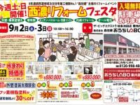 【開催終了】9/2(土)・3(日)西濃リフォームフェスタ開催♪