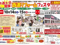 【開催終了】10月14日(土)・15日(日)西濃リフォームフェスタを開催!