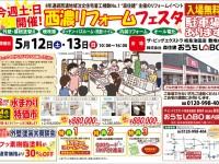 【開催終了】5/12(土)・13(日)西濃リフォームフェスタ開催!