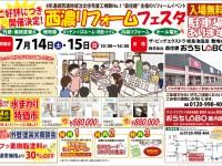【開催終了】7/14(土)・15(日)西濃リフォームフェスタ開催