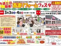 【開催終了】3/3(土)・4(日)西濃リフォームフェスタ開催!