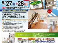 【開催終了】8/27(土)・28(日)ビフォーアフター完成見学会開催!