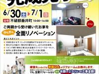 【開催終了】6/30(土)・7/1(日)ビフォーアフター完成見学会!