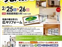 【開催終了】2/25(土)・26(日)ビフォーアフター完成見学会開催!
