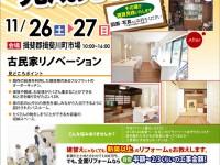 【開催終了】11/26(土)・27(日)ビフォーアフター完成見学会開催!