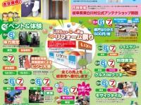【開催終了】6/6(土)・7(日)わくわくリフォーム祭り開催♪