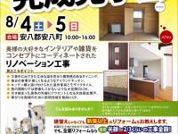 【開催終了】8/4(土)・5(日)ビフォーアフター完成見学会!