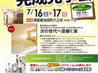 【開催終了】7/16(土)・17(日)完成見学会を開催いたします!