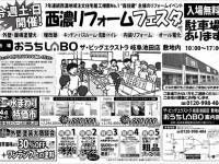 【開催終了】10/17(土)・18(日) 西濃リフォームフェスタ開催!