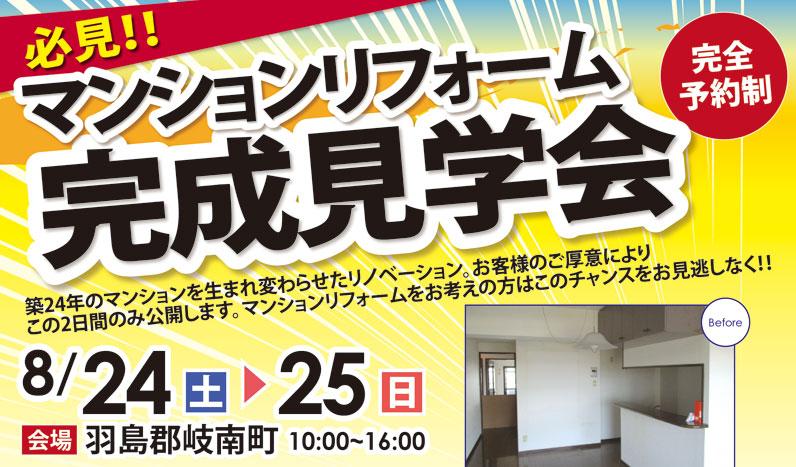 【開催終了】8/24(土)・25(日)マンションリフォーム完成見学会!