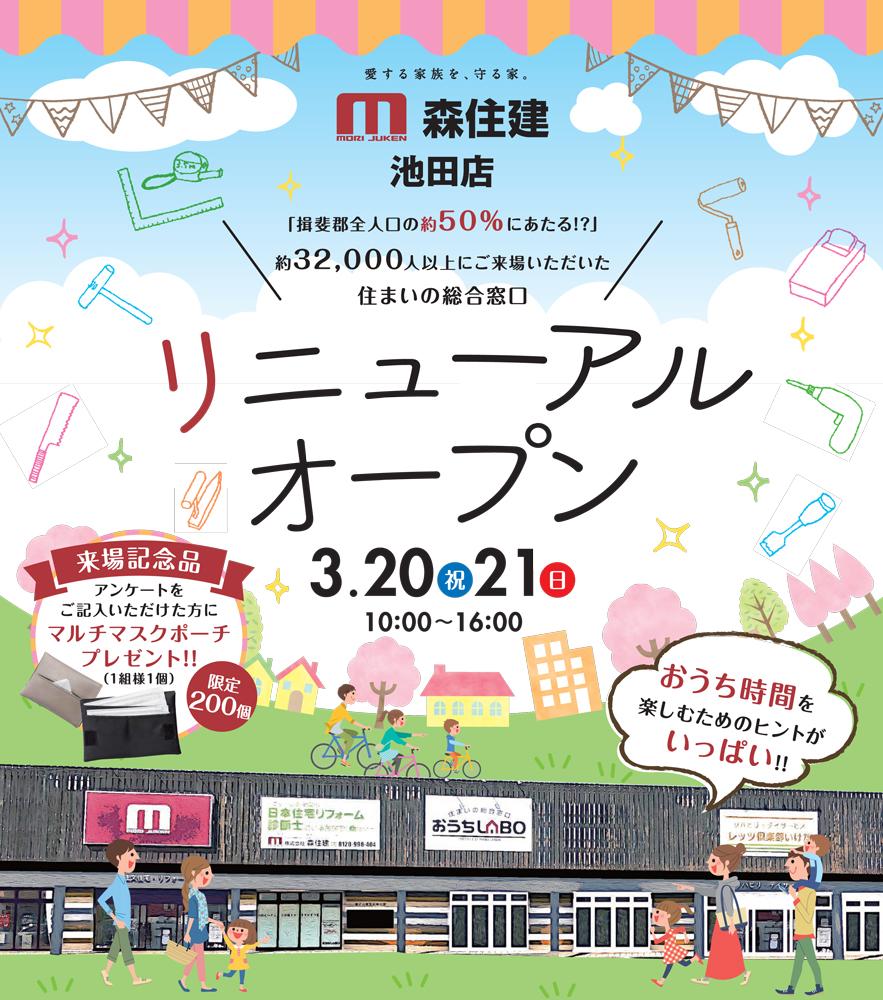 【開催終了】池田店リニューアルオープンイベント開催!!