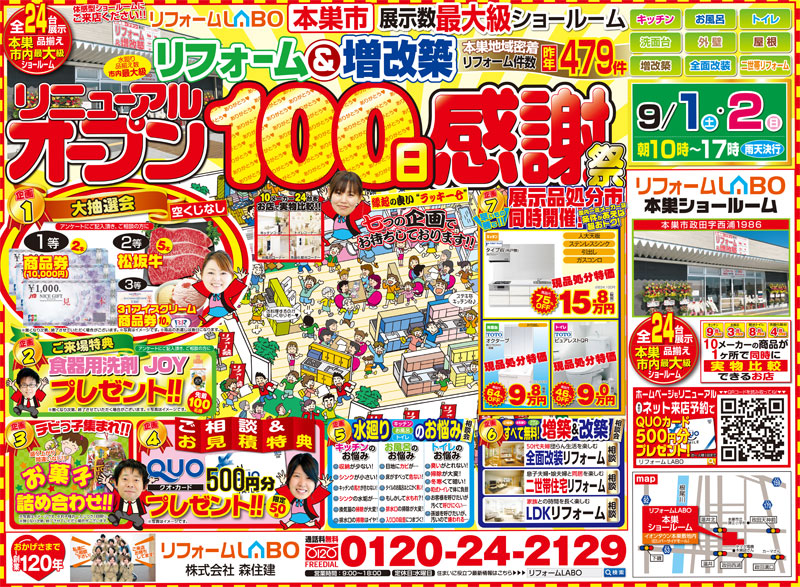 100nichi_o.jpg