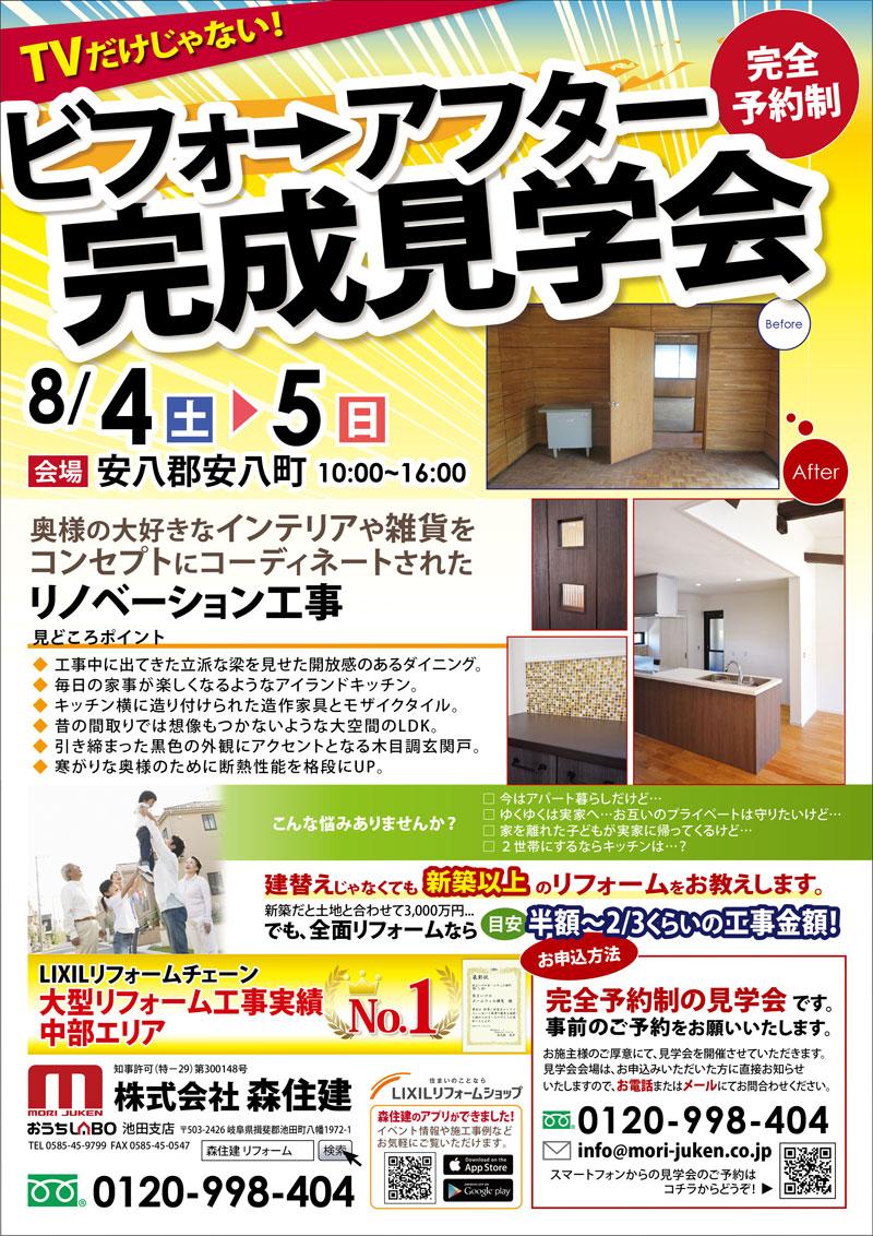 re_kansei201808.jpg
